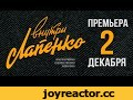 Внутри Лапенко. 1 Серия,Comedy,антон лапенко,приемлемо,инженер,юмор,короткометражка,внутри лапенко,алексей смирнов,comedy club,смирняга,убойная лига,дуэт быдло,смирнов иванов соболев,сериал,medium quality,Яндекс.Станция Мини в роли «девчонки в коробчонке»: https://ya.cc/7bS0A Полёт на курорт на само