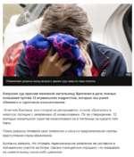 Обвиняемая девушка перед входом в здание суда закрыла лицо платком Кипрский суд признал виновной жительницу Британии в даче ложных показаний против 12 израильских подростков, которых она ранее обвинила в групповом изнасиловании. 19-летняя британка, имя которой не раскрывается, в июле обратилась в