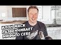 История Илона Маска, рассказанная им самим |2020, На русском|,People & Blogs,илон маск,илон,маск,элон маск,tesla,spacex,тесла,как добиться успеха,советы от миллиардера,как илон маск стал богатым,илон маск интервью,илон маск 2020,elon musk,спейс икс,илон маск 2019,маск илон,колонизация марса,space x,