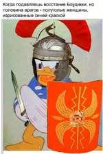 Когда подавляешь восстание Боудикки, но половина врагов - полуголые женщины, изрисованные синей краской