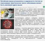 Китайские врачи усомнились в надежности тестов на коронавирус: фактическое число заболевших может быть минимум вдвое выше время публикации: 10 февраля 2020 г., 17:591 последнее обновление: 10 февраля 2020 г., 17:59 Каждый второй тест на наличие нового коронавиурса может дать неверный результат, п