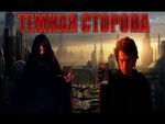 Робоцып. Темная сторона.,Comedy,anon,робоцып,звездные войны,star wars,видео,игры,фильмы,дарт вейдер,