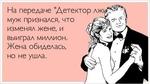 """На передаче """"Детектор муж признался, что- •- * изменял жене, и выиграл миллион. Жена обиделась, но не ушла. V И"""
