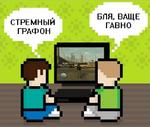 СТРЕМНЫЙ ГРАФОЙ Б ЛЯ ВАЩЕ ГАВНО