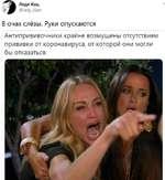 Леди Кац <§>1ас1у_Ка12 В очах слёзы. Руки опускаются Антипрививочники крайне возмущены отсутствием прививки от коронавируса, от которой они могли бы отказаться.