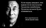 4 Если наука докажет, что какие-то из постулатов буддизма ошибочны, буддизм должен будет измениться. Его святейшество 14-ый Далай-лама