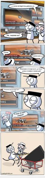 """IN MARS Меня просто поражает, до чего дошла техника в наши дни! Человечество не перестаёт удивлять. BREAKING NEWS'"""" Щ MARS ROVER LANDS ON MARS Loading Artist.com"""