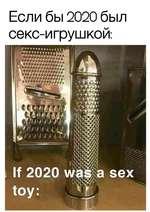 Если бы 2020 был