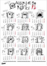 Новый год и календарь от Рождества Христова.