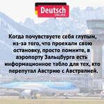 Когда почувствуете себя глупым, из-за того, что проехали свою остановку, просто помните, в аэропорту Зальцбурга есть информационное табло для тех, кто перепутал Австрию с Австралией.