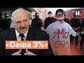 Выборы в Беларуси: Лукашенко уже проиграл,News & Politics,навальный,соболь,любовь соболь,фбк,navalny life,navalny live,навальный live,навальный лайф,навальный лайв,navalny,yfdfkmysq,алексей навальный,новальный,беларусь,белоруссия,выборы президента,лукашенко,саша 3 процента,три процента,саша 3%,бабар