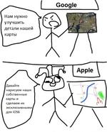 Google Нам нужно улучшить детали нашей карты