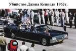 Убийство Джона Кеннеди 1963г.