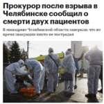 Прокурор после взрыва в Челябинске сообщил о смерти двух пациентов В минздраве Челябинской области заверили, что во время эвакуации никто не пострадал