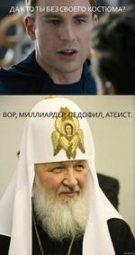АТЕИСТ.