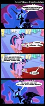 mlp комиксы :: my little pony (Мой маленький пони) / смешные картинки и другие приколы: комиксы, гиф анимация, видео...