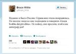 """Bruce Willis @Bruce_Willis Недавно я был в России. Страна мне очень понравилась. Но многие люди ко мне подходили и говорили «Ывауа ЬоБЬка сЫ рпогЬка». Не пойму, они просили, чтоб я им автограф дал? Ответить """"О- Ретвитнуть ★ В избранное ^61Тов ■ МвЗаъВ* 26 октября 08 в 1:27 после полудня - Разм"""