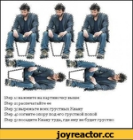 Step 1: нажмите на картиночку выше Step 2: распечатайте ее Step 3: вырежьте всех грустных Киану Step 4: согните опору под его грустной попой Step 5: посадите Киану туда, где ему не будет грустно