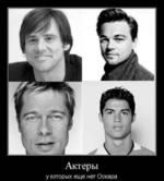 Актеры у которых еще нет Оскара