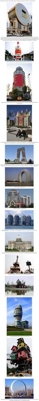 Китайские СМИ показали самые странные здания, которые были построены в Поднебесной за последние годы. Здание Fangyuan расположено в Шэньяне в северо-восточной части Китая. Считается, что здание построено в форме древней китайской монеты и должно символизировать финансовое процветание провинции. В