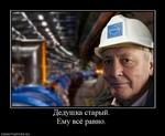 demotivators.ru Дедушка старый. Ему всё равно.