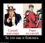 За это нас и боялись DEMOTIVATORS.RU