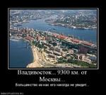 Владивосток... 9300 км. от Москвы... Большинство из нас его никогда не увидит... DEMOTIVATORS.RU