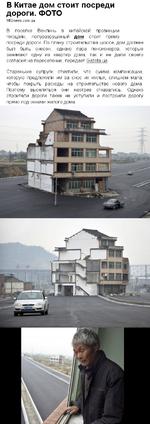 В Китае дом стоит посреди дороги. ФОТО MIGnews.com.ua В поселке Венлинь в китайской провинции Чжэцзян, полуразрушеный дом стоит прямо посреди дороги. По плану строительства шоссе, дом должен был быть снесен, однако пара пенсионеров, которые занимают одну из квартир дома, так и не дали своего согл