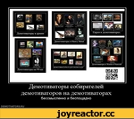 Демотиваторы собирателей демотиваторов на демотиваторах бессмысленно и беспощадно demotivators.ru