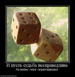 И пусть судьба несправедлива Но жизнь - игра - играй красиво! demotivators.ru