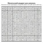 Магический квадрат для девушек. Воплотите в жизнь первую фразу, которую вы увидите и вас ждёт счастье в 2013 году.