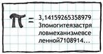 3,14159265358979 Зпомогитеязастря ловмеханизмевсе ленной7108914...