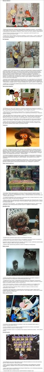 Малыш и Карлсон -Музыкальная композиция, звучащая во время нападения привидения на жуликов — не указанная в титрах мелодия «House of Horrors» Мерва Гриффина, исполненная оркестром «Charles Grean Orchestra» и представляющая собой обработку мелодий из «Пляски смерти» Сен-Санса и траурного марша Шоп