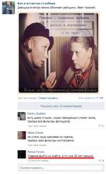 Как я встретил столбняк Девушка в метро нежно обнимает рейсшину. Веет поэзией. Зоать Главное - правильно выбрать фильтр в инстаграме! и он твои! три часа назад | РедактироватьМне нравится V 99 Показать все 10 комментариев С Dmitry Ilushkin | есть даже стишок, лицом прекрасным станет жопа