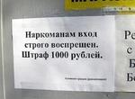 Наркоманам вход строго воспрещен. Штраф 1000 рублей. Администрация (ре м ниш)