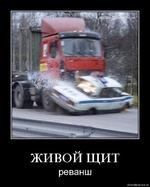 живой щит реванш demotlvatlon.ru