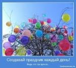 Создавай праздник каждый день! Ведь это так просто... RusDemotivator.Ru