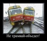 Не трамвай-объедет!