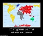 Китай Китай 2 Украина Контурные карты мой мир, мои правила DEMOTIVATORS.RU