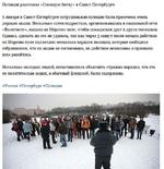 Полиция разогнала «Снежную битву» в Санкт-Петербурге 6 января в Санкт-Петербурге сотрудниками полиции бьша пресечена очень дерзкая акция. Несколько сотен подростков, организовавшись в социальной сети «Вконтакте», вышли на Марсово поле, чтобы покидаться друг в друга снежками. Однако, сделать им это