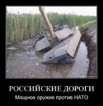 РОССИЙСКИЕ ДОРОГИ Мощное оружие против НАТО