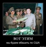 вот этим мы будем ебашить по США demotlvatlon.ru