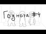 Годнота #4: Обычная поездка в метро,Comedy,,Если вам нравятся мои мульты, то подписывайтесь на канал и кидайте видосъ братюням, чтобы те тоже заценили, так вы можете помочь развиться проекту, заранее спасибо ^^ Не знаю что тут написать, подписывайтесь на канал Пишите критику и предложения автору htt