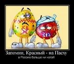 Запомни, Красный - на Пасху в Россию больше ни ногой!