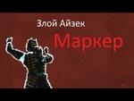 Злой Айзек - Маркер,Games,,Что случается, когда сильно хочешь что-нибудь написать, а маркер не пишет и у тебя очень вспыльчивый характер? Айзек из Dead Space, знает!  Канал автора: http://www.youtube.com/user/lucifersam01  Русские субтитры: http://youtu.be/r4sPA6J96cI