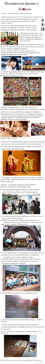 """Интересные факты о ЯлФнии Япония - страна без преувеличения уникальная. 1.Японцы очень уважают тех, кто может сказать на юс языке хоть хоть две фразы. Они считают, что выучить его нереально. 2.Самые сильные ругательства в японском языке типа П1Г пп дурак и идиот . 3.По-японски """"дурак"""" з"""