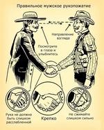Правильное мужское рукопожатие быть СЛИШКОМ Крепко слишком сильно расслабленной