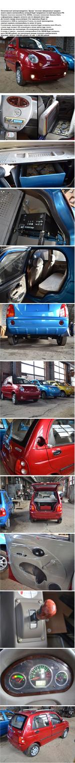 """Отечественный автопроизводитель """"Дамер"""" начинает официальные продажи своего нового электромобиля, который будет продаваться по всей территории РФ Новинка получила название Е-Саг GD04B, и внешне напоминает Daewoo Matiz а официальные продажи начнутся уже 1го февраля этого года. До полного заряда акк"""