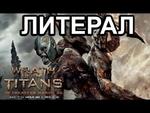 """Литерал (Literal) : Wrath of the Titans (Гнев Титанов),Film,,Literal на русском языке! """"Литерал"""" - это по-сути """"что вижу, то пою"""". Автор оригинальной идеи: Toby Turner  Пишите комментарии, подписывайтесь, ставьте лайки!  Группа: http://vk.com/borodastoffblog Твиттер: http://twitter.com/BorodastoffBl"""