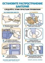 ОСТАНОВИТЕ РАСПРОСТРАНЕНИЕ БАКТЕРИЙ СЛЕДУЙТЕ ЭТИМ ПРОСТЫМ ПРАВИЛАМ! НА РАБОЧЕМ МЕСТЕ:В ТУАЛЕТЕ: I Избегайте телесного контакта! ■ Пожимайте руки с помощью палки. 1 Избегайте контактов с краном. « Мойте руки о перчатках. 2 Не чихайте в свои руки. ■ При первой же возможности чихайте